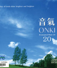 音氣 20(CD) (Onki 20 minutes version on CD)