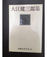 大江健三郎集 新潮日本文学64