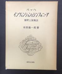 バッハ インヴェンションとシンフォニーア  解釈と演奏法
