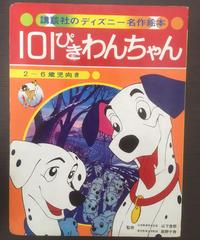 101ぴきわんちゃん 講談社のディズニー名作絵本