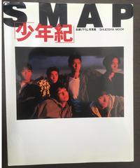 SMAP写真集「少年紀」