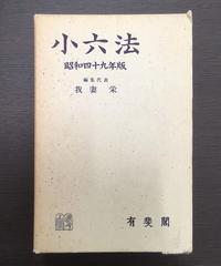 小六法 昭和四十九年版