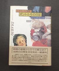 ルネサンスの画家 ポントルモの日記