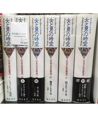 女と男の時空 日本女性史再考 全6巻セット