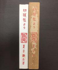 切抜帖より 名著複刻 漱石文学館