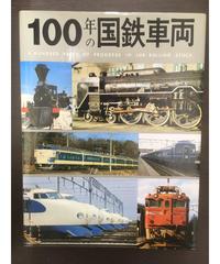 100年の国鉄車両(愛蔵本)