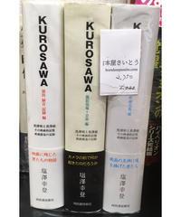 KUROSAWA 全3巻セット