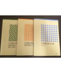 日商簿記検定3級テキスト・練習問題集・練習問題集解答と解説3冊セット