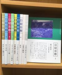 日経回廊1~10冊セット