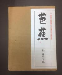 芭蕉 石ノ森章太郎画業35周年記念限定出版
