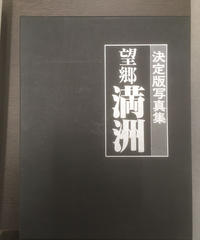決定版写真集 望郷満州