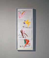 野性と超越〈w/ Illustrator Hikaru Ichijo〉※特注額装付