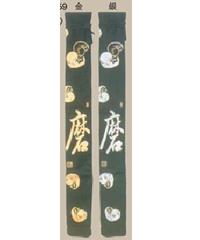 【竹刀袋】黒帆布 ダルマ柄文字入 略式竹刀袋3本入『磨』