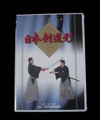 DVD「日本剣道形」