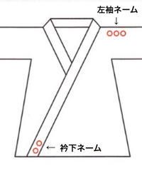 道衣【左袖ネーム刺繍】※ネーム刺繍をご希望の方はご注文下さい。