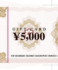仔虎全店共通お食事券:5,000円