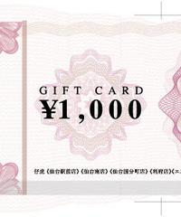 仔虎全店共通お食事券:1,000円