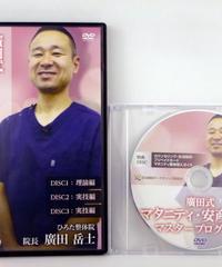 廣田式 マタニティ・安産整体マスタープログラム 廣田岳士