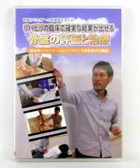 リハビリの臨床で確実に結果が出せる 骨盤の評価と治療(統合的リハビリテーションアプローチ研究会DVD講座) 仲村ケイ