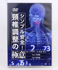 シンプル安全! 頸椎調整の極意 牧田和子