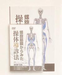 螺旋筋膜からみた操体導診法 波田野征美