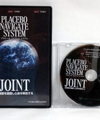 PLACEBO NAVIGATE SYSTEM プラシーボ ナビゲート システム JOINT 全関節を調整し心身を開放する PNS療法 山内要