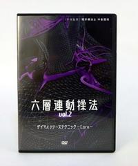 六層連動操法 Vol.2 ダイヤルリリーステクニックーCore-  沖倉国悦