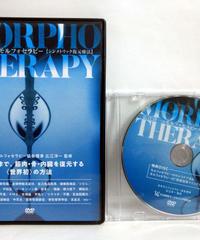 広江洋一のモルフォセラピー【シンメトリック復元療法】