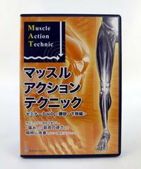 マッスルアクションテクニック セミナーDVD(腰部・下肢編) 戸田 吉和