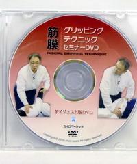 筋膜グリッピングテクニックセミナーDVD ダイジェスト版 鈴木直之