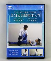 たった15分の施術で5000円? BMK美健整体入門 大澤訓永