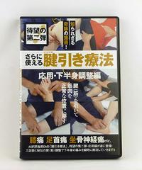 さらに使える腱引き療法 応用・下半身調整編 小口昭宣