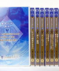 集客技術講座DVDマスタープログラム