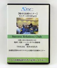 【未開封】魅せる治療セミナー DVD Part3 肘井博行