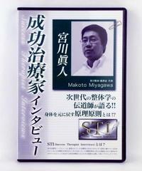 成功治療家インタビュー DVD 宮川眞人