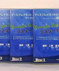 GoogleAdwords ディスプレイネットワーク成功の秘訣 クドケン