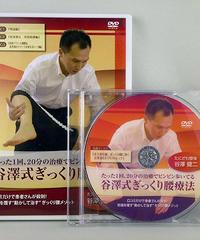 谷澤式ぎっくり腰療法 谷澤健二