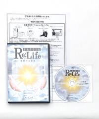 FASCIA Re:Life(リライフ) ー奇跡の治療法ー