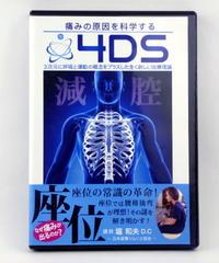 4DS 座位革命 DVD 堀和夫