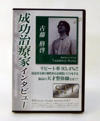 成功治療家インタビュー DVD 古藤格啓
