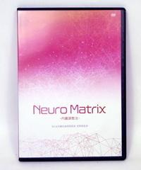 購入者限定 Neuro Matrix -内臓調整法- 荒蒔聡
