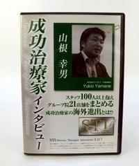 成功治療家インタビュー DVD 山根幸男