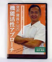 購入者限定 宮沢資長のM式 機能活性アプローチ 宮沢資長