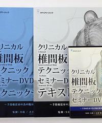 クリニカル椎間板テクニック セミナーDVD 古谷眞寛