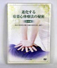 進化する癒楽心体療法の秘密(治療編) ~悩みの原因を正確に見極め患者を治し、癒す~ 松本恒平