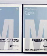 膝関節疾患に対する理学療法 ~変形性膝関節症を中心とした評価と治療~