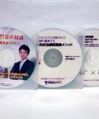激突!音声対談 CD3枚セット   田村剛志 熊谷剛 林田圭太