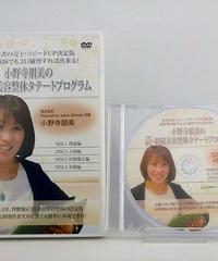 小野寺朋美の新・経絡美容整体タテートプログラム
