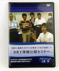 DRT体験公開セミナー 上原宏