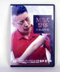 MB式整体 小顔調整術 松井真一郎